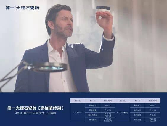 集和X简一大理石瓷砖战略品牌创建