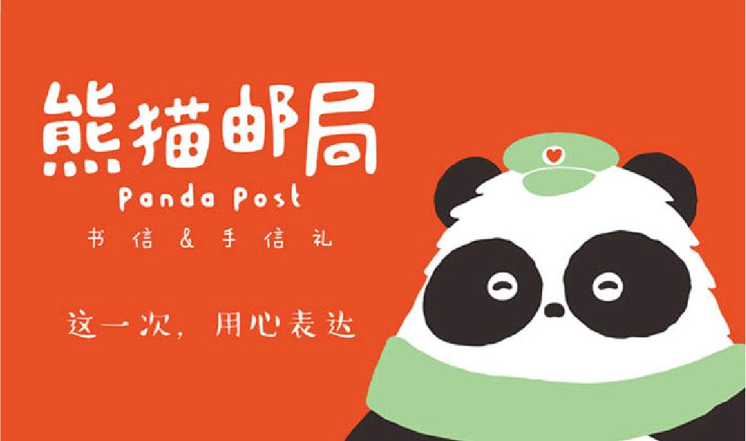 集和服务于顺丰快递、中国邮政熊猫邮局,焕发品牌年轻活力。
