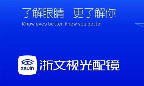 浙文眼镜——让专业品牌更具人文关怀