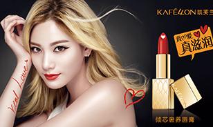 凯芙兰抢占90后,缔造新一代个性彩妆品牌