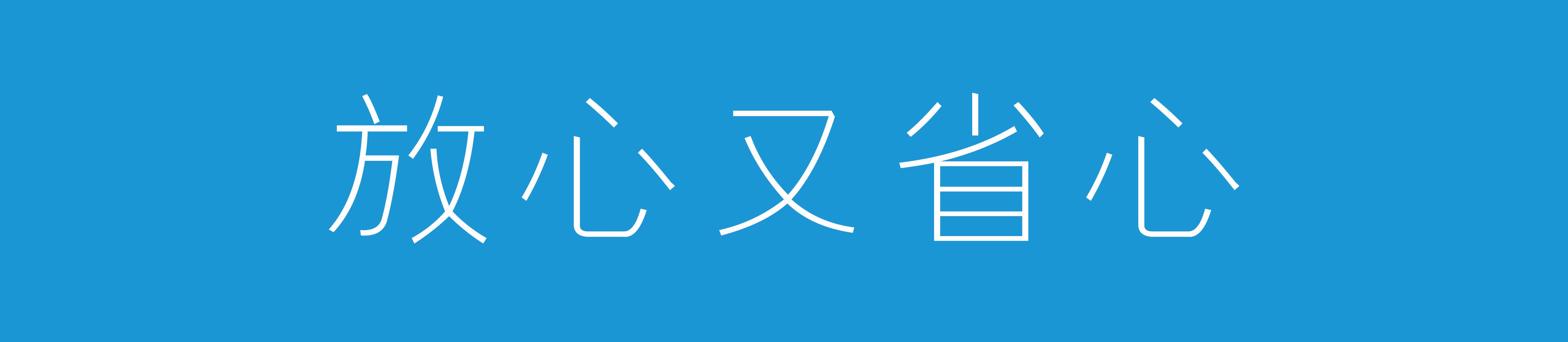 放心又省心-03.jpg